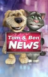 Новости Говорящих Тома и Бена