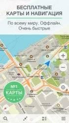 MAPS.ME – Оффлайн карты