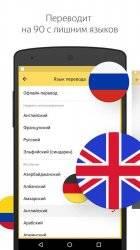 Яндекс.Переводчик