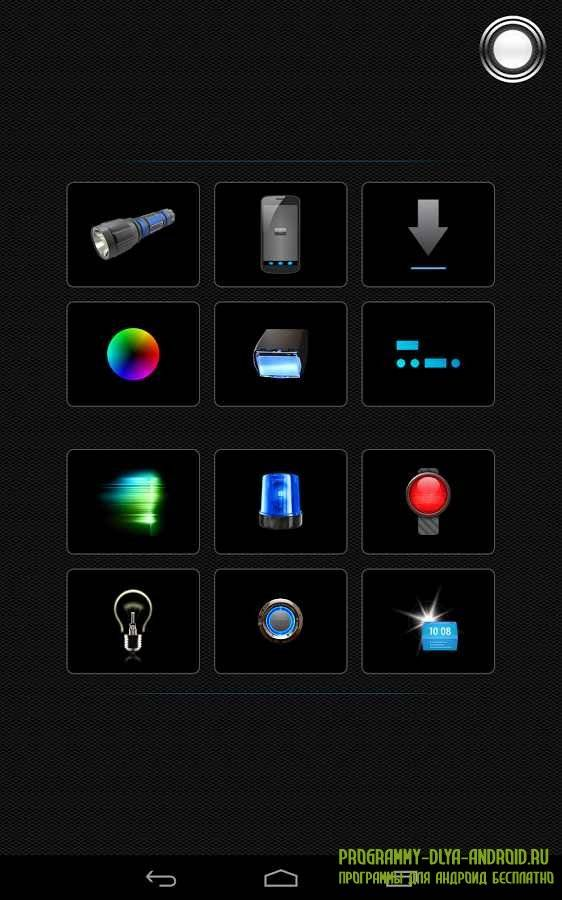 фонарь для андроида - фото 5