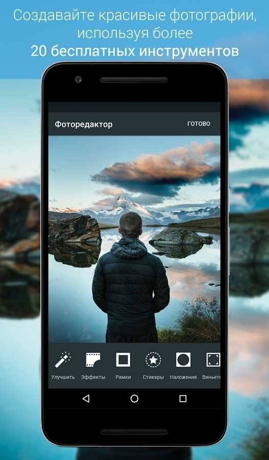 скачать бесплатно фоторедактор на телефон андроид - фото 10