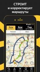 Яндекс навигатор для Андроид скачать бесплатно Яндекс навигатор для Андроид без регистрации и смс
