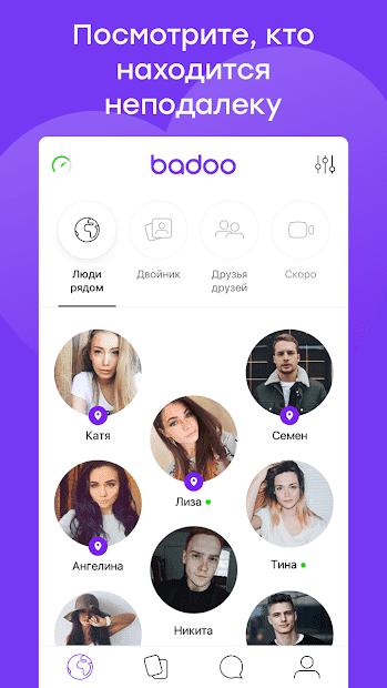 скачать приложение badoo