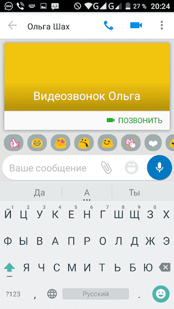 imo для Андроид скачать бесплатно imo Видеозвонки и чат на