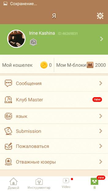 Скачать MCPE Master на Андроид бесплатно на русском языке