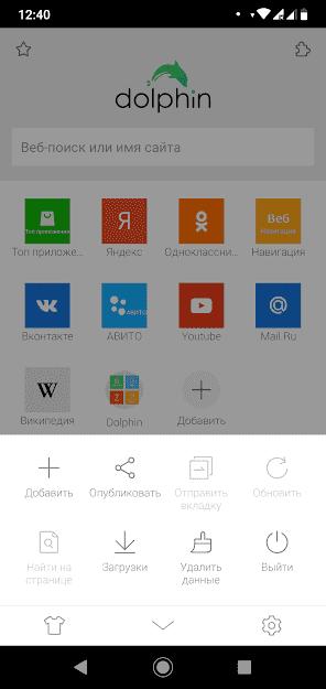 скачать браузер для андроид 236 бесплатно