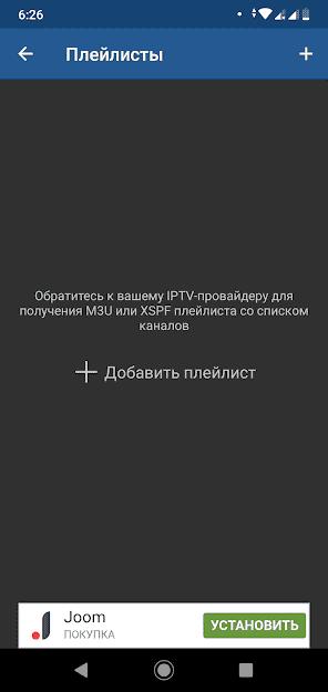 IPTV для Андроид скачать бесплатно без регистрации