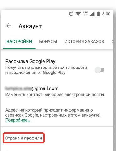 Как удалить банковскую карту из Google Play Маркет на телефоне