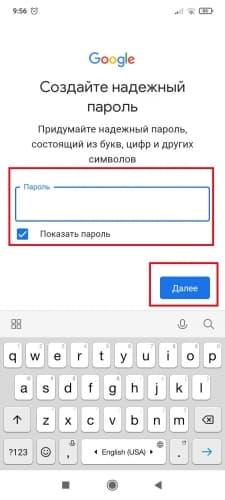 Ввод пароля от гугл-аккаунта