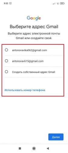 Выбор адреса Gmail