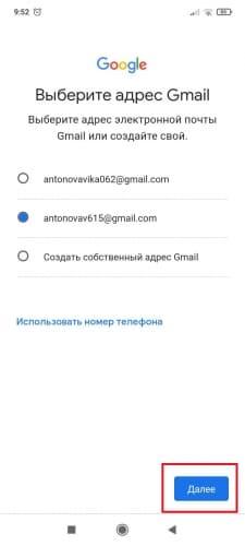 Утверждение адреса Gmail