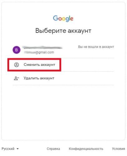 Как сменить аккаунт в Гугле